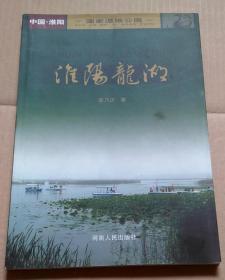 正版现货 国家湿地公园——淮阳龙湖  9787215044340
