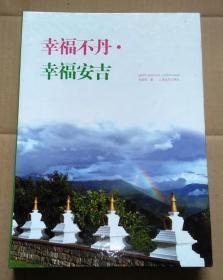 正版现货 幸福不丹·幸福安吉 作者签名本9787547607817