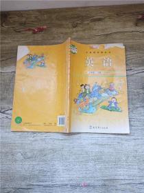 义务教育教科书 英语 三年级 下册 三年级起点【内有笔迹】【封面,封底,书脊受损】.