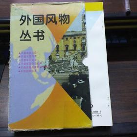 外国风物丛书