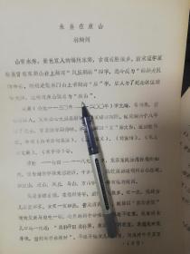 福州市油印稿:林炳剑《朱熹在福州康山》3页码、福州晋安区岳峰镇康山顶