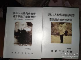 修剑痴五行通背拳 +系统通背拳 合售郑剑峰