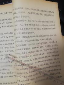 福州市油印稿:朱德模《马宁与高士其在广西桂林的革命友谊》8页码,提及马宁、科普作家高士其、南京中央医院、李忆梅、狄超白、福建省著名