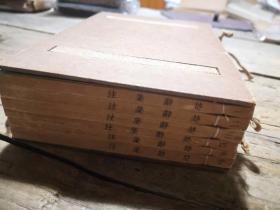 《楚辞集注》 中华书局线装6册全 1963年1版1印 印量900套 配原装夹板