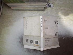 去广东 有一种生活方式叫广东