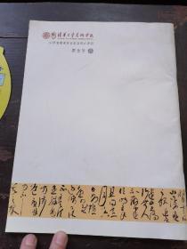 清华大学美术学院《刘景芳书法册》