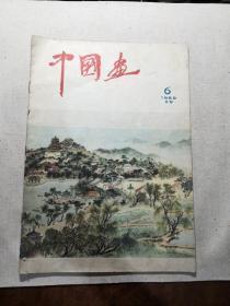 中国画【1959年第期总9期】【差7、8页,13、14页】