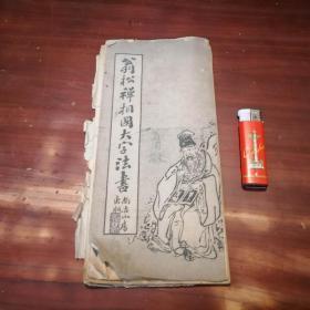 翁松禅相国大字法书(民国经折装字帖)(稀见)
