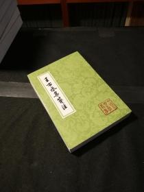 中国古典文学丛书:王右丞集笺注,厚册,1998年1版2印(相当于丛书本的1印),2000册,品好