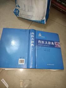 兽医大辞典(第二版)