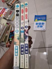 拳皇,2006+97(上下),3册合售