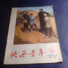 陕西青年(1976-1)试刊号