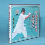 全新正版正版武术教学碟片光盘 河南查拳系列 十路弹腿 1VCD 王爱民