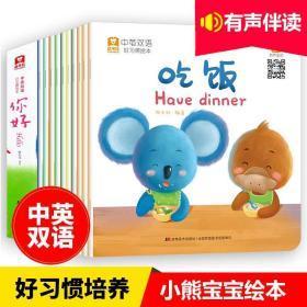 幼儿早教书籍绘本1岁0-3岁宝宝好习惯绘本系列全套10册儿童有声书读物婴儿2岁3岁宝宝睡前故事启蒙认知益智考拉小熊一两三岁翻翻书