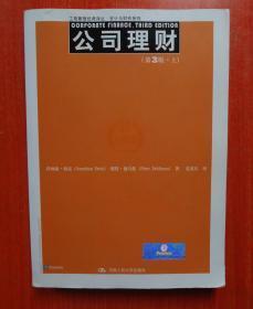 公司理财(第3版·上册)
