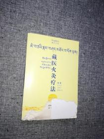 藏医火灸疗法(藏汉 双语)