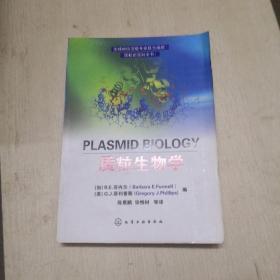 质粒生物学