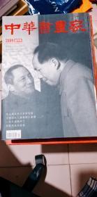 中华书画家(2009创刊号)