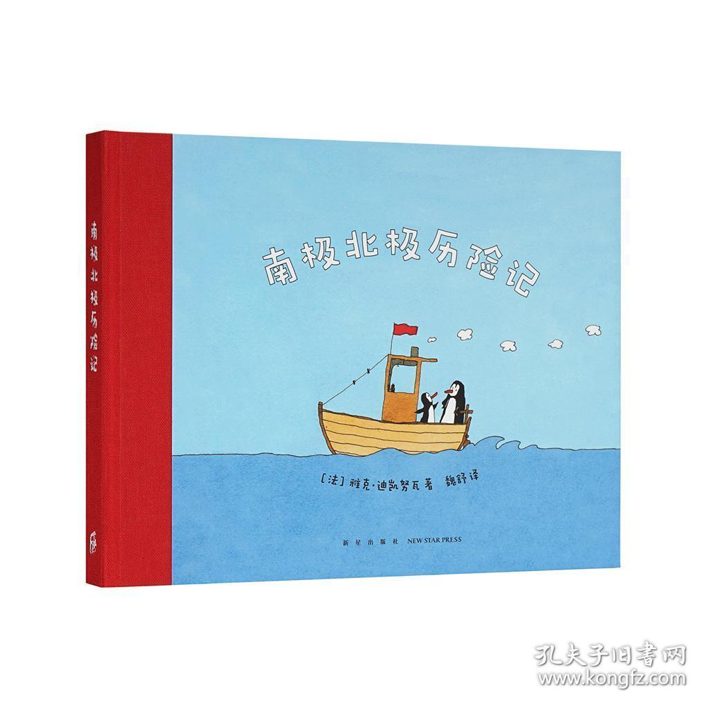 《南极北极历险记》呆萌伙伴,童心冒险,读小库3-6岁,幼儿园儿童绘本经典绘本故事书