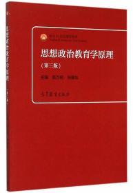 思想政治教育学原理 第三版 陈万柏 张耀灿 高等教育出版社