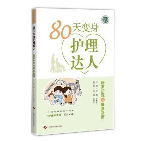 80天变身护理达人 王韬,章雅青 编 9787547837467 上海科学技术出版社 正版图书