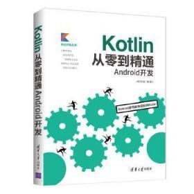 Kotlin从零到精通Android开发(移动开发丛书) 欧阳燊 9787302498148 清华大学出版社 正版图书
