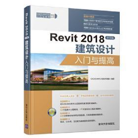 Revit 2018中文版建筑设计入门与提高 CAD/CAM/CAE技术联盟 9787302513506 清华大学出版社 正版图书