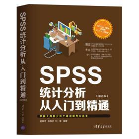 SPSS实战 杨维忠、陈胜可、刘荣 9787302514558 清华大学出版社 正版图书
