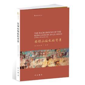 安禄山叛乱的背景 [加拿大]蒲立本 9787547514016 中西书局 正版图书