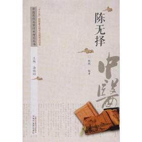 陈无择 中医历代名家学术研究丛书 潘桂娟 著 9787513242486 中国中医药出版社 正版图书