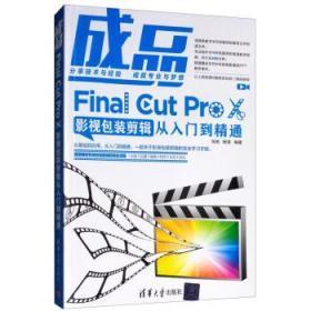 """成品——Final Cut Pro X影视包装剪辑从入门到精通 张驰"""",""""杨诺 9787302512776 清华大学出版社 正版图书"""