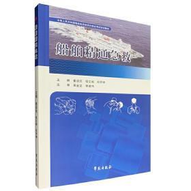 船舶精通急救 姜淑亮 主编 9787507744835 学苑出版社 正版图书