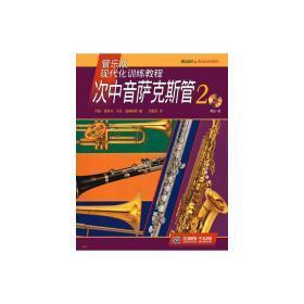 次中音萨克斯管(附光盘2原版引进管乐队现代化训练教程) 约翰·奥莱利 马克·威廉姆斯 编,胡越菲 译 9787552302295 上海音乐出版社 正版图书