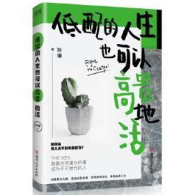低配的人生也可以高贵地活 狄骧 9787556118434 湖南人民出版社 正版图书