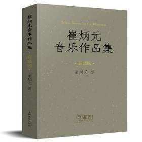 崔炳元音乐作品集 崔炳元 著; 9787552313215 上海音乐出版社 正版图书