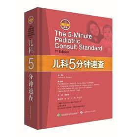 儿科5分钟速查 Michael D. Cabana 主编 黄国英 主译 9787547831816 上海科学技术出版社 正版图书