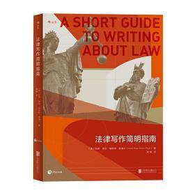 法律写作简明指南 Pryal 9787559617286 北京联合出版公司 正版图书