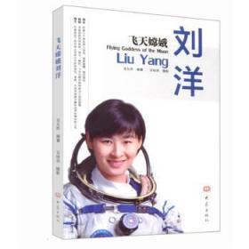 飞天嫦娥刘洋 夏友胜 编著,袁晓强 摄影 9787534773105 大象出版社 正版图书