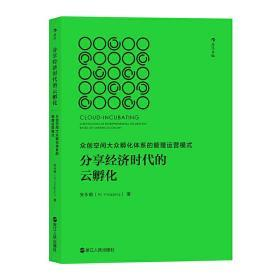 分享经济时代的云孵化 : 众创空间大众孵化体系的管理运营模式 安永钢 9787213076909 浙江人民出版社 正版图书
