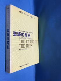 蜜蜂的寓言:私人的恶德,公众的利益