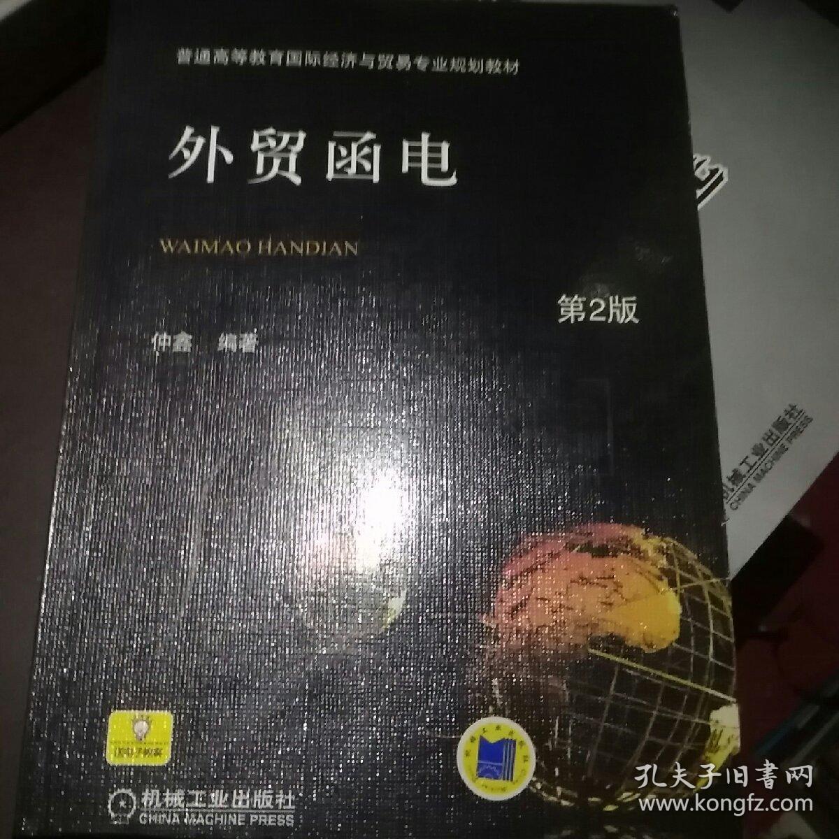 普通高等教育国际经济与贸易专业规划教材:外贸函电(第2版)