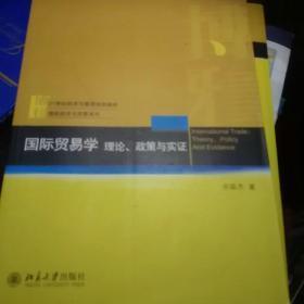 国际贸易学:理论、政策与实证