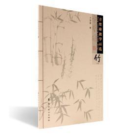 竹 方楚雄 9787536264731 岭南美术出版社 正版图书