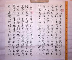 岳阳楼记书法四条屏,有几十年了便宜卖了