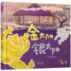 全新正版图书 金太阳银太阳——(启发童书馆出品) 文/图:赖马 河北教育出版社 9787554549476 起个响亮的名字