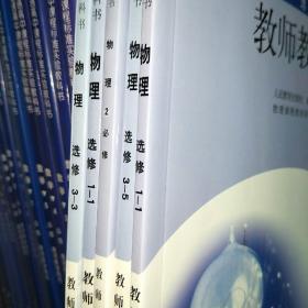普通高中课程标准实验教科书物理必修2,选修1-1,3-3,3-5教师教学 用书