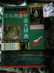 百科用语分类大辞典(精装一厚册)