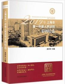 2019年上海市第一中级人民法院案例精选 黄祥青主编 人民法院出版社