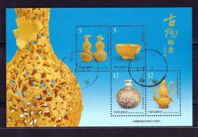 台湾特532古物邮票小全张