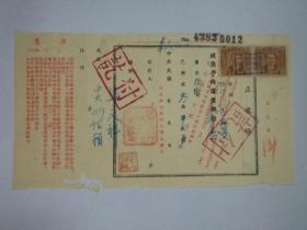 1944年7月川康平民商业银行收据(马定祥钤印),是不是钱币学家的马定祥需要考证。请见图片。